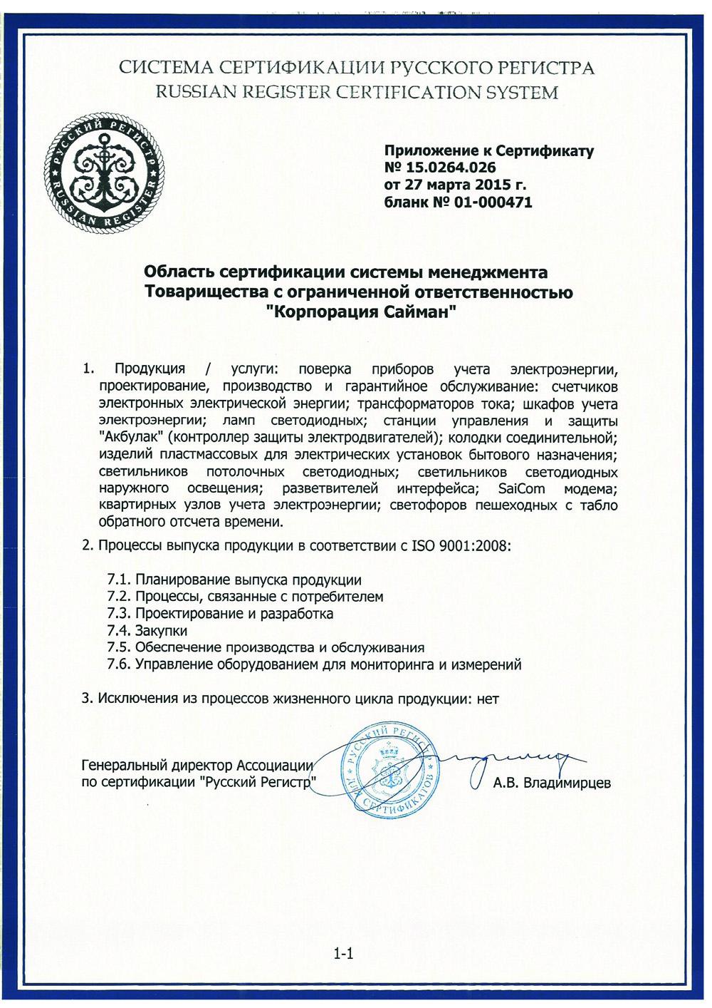 Закупки сертификация электрической энергии сертификация растительного сырья дл